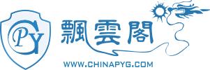 飘云阁-PYG|软件安全|破解软件|内购破解|移动安全|chinapyg.com -  Powered by Discuz!